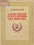 Aleksandar Sergejević Puškin